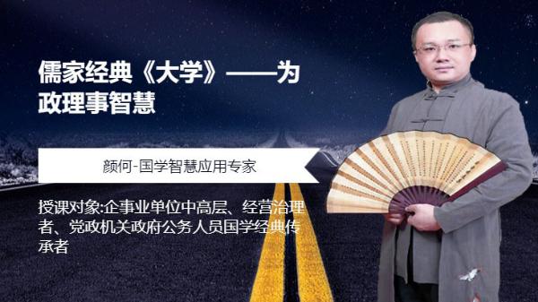 《儒家经典《大学》——为政理事智慧》