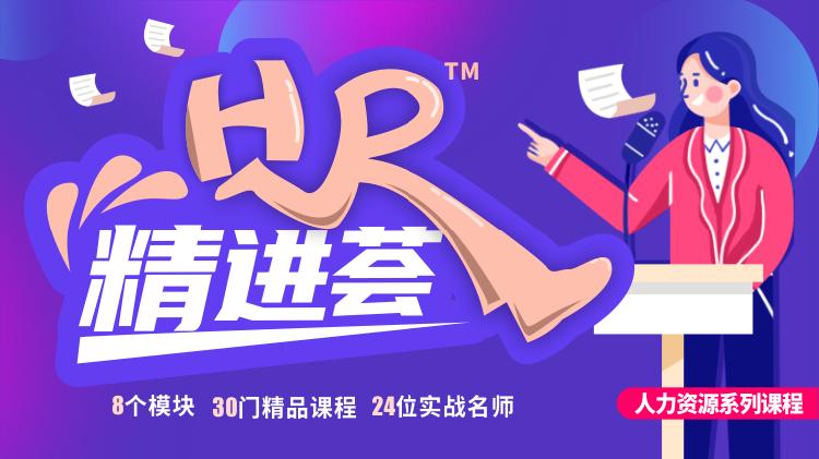 HR™精进荟——人力资源系列课程
