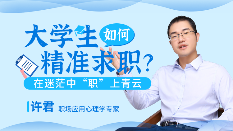 """在迷茫中""""职""""上青云——大学生如何精准求职?"""