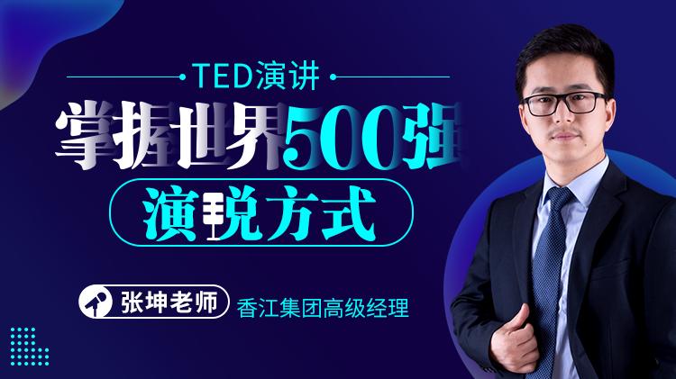 TED演讲-掌握世界500强演说方式