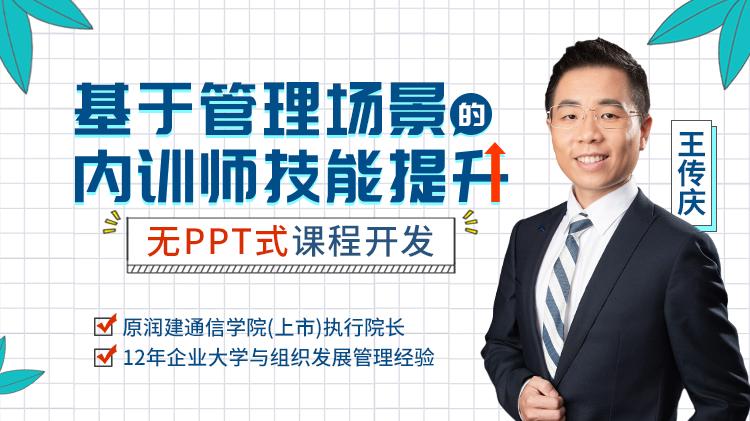 无PPT式课程开发-基于管理场景的内训师技能提升