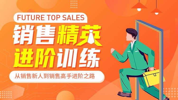 FUTURE TOP SALES销售精英进阶训练