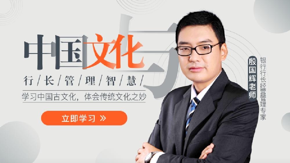 中国文化与新时期行长管理智慧