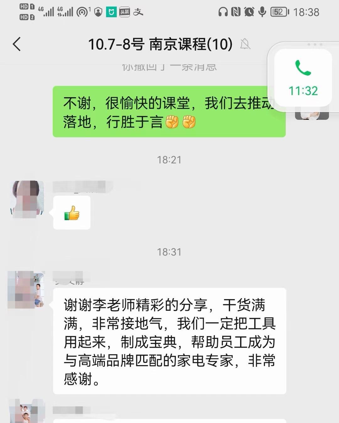 [太阳]服务体系标准化专家李方老师10月7-8日给某大型电器公司讲《电商客服询单转换》