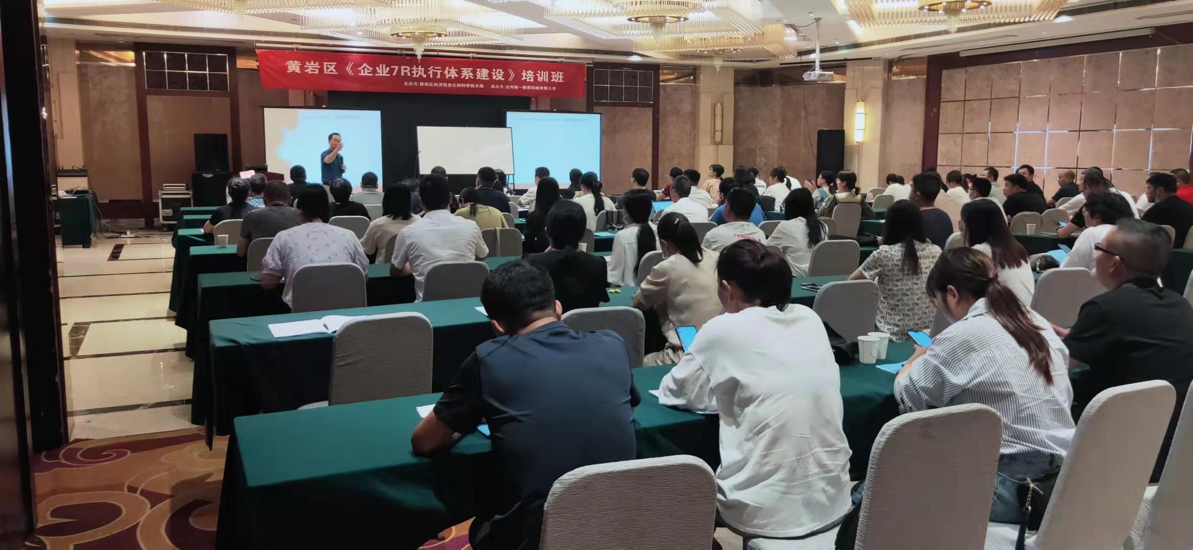 10月9号【青年干部成长导师—龙飞老师】受邀至台州市讲授《领导力》公开课课程完美交付!