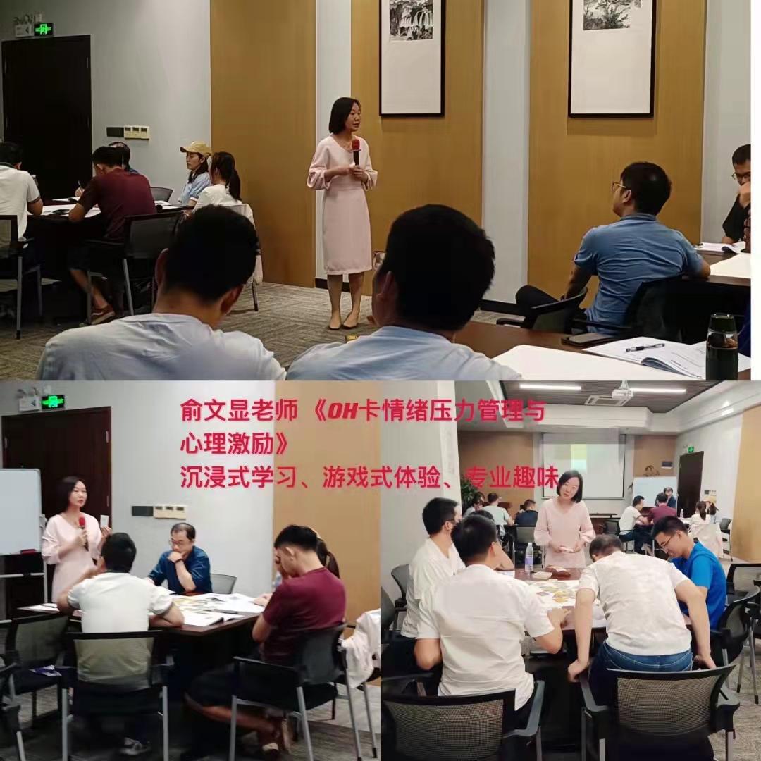 【俞文显老师案例】2021年9月27号给广西中烟讲授《情绪压力管理》