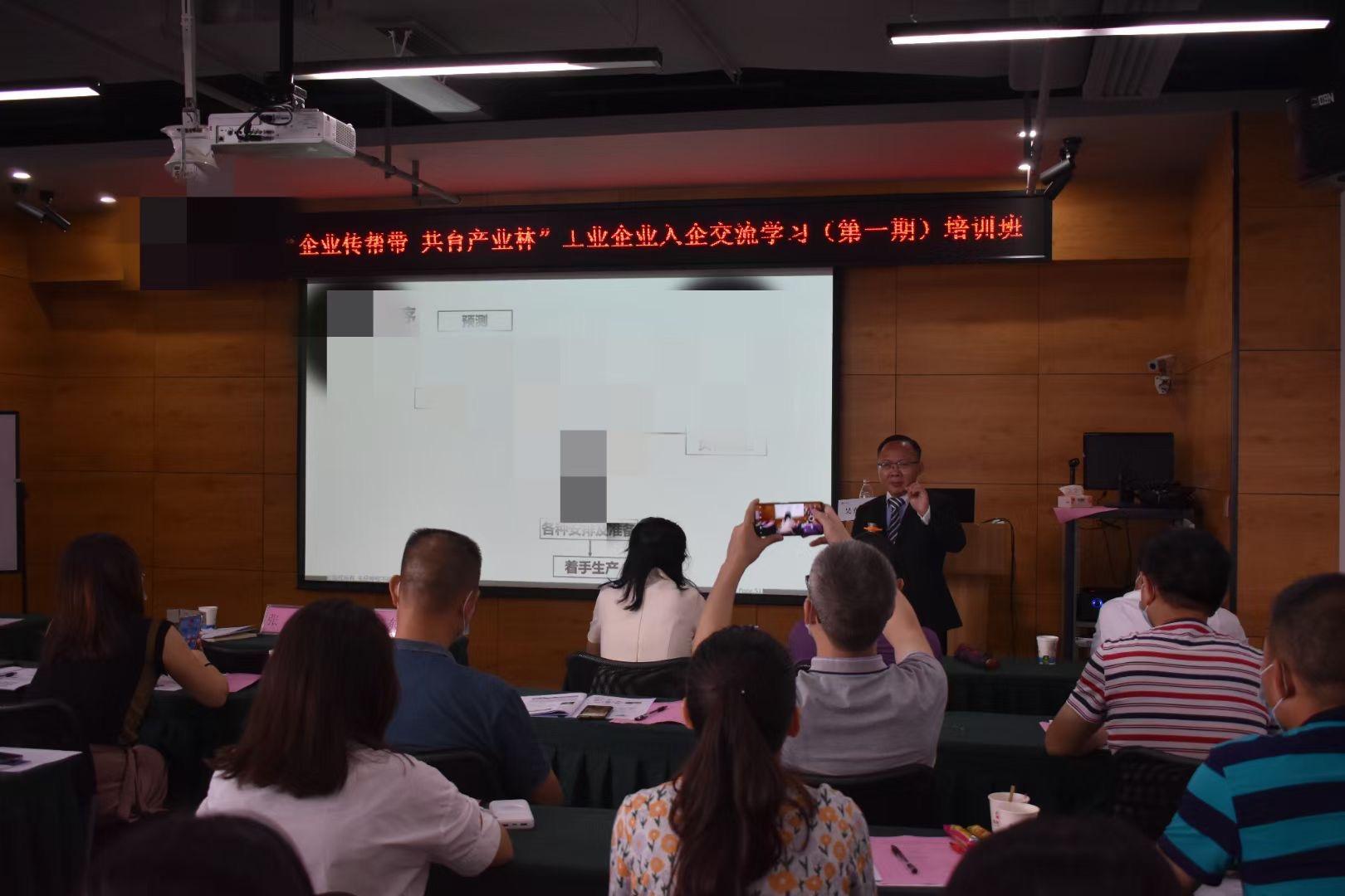 9月14日吴东翰老师【精益供应链管理】课程已圆满结束