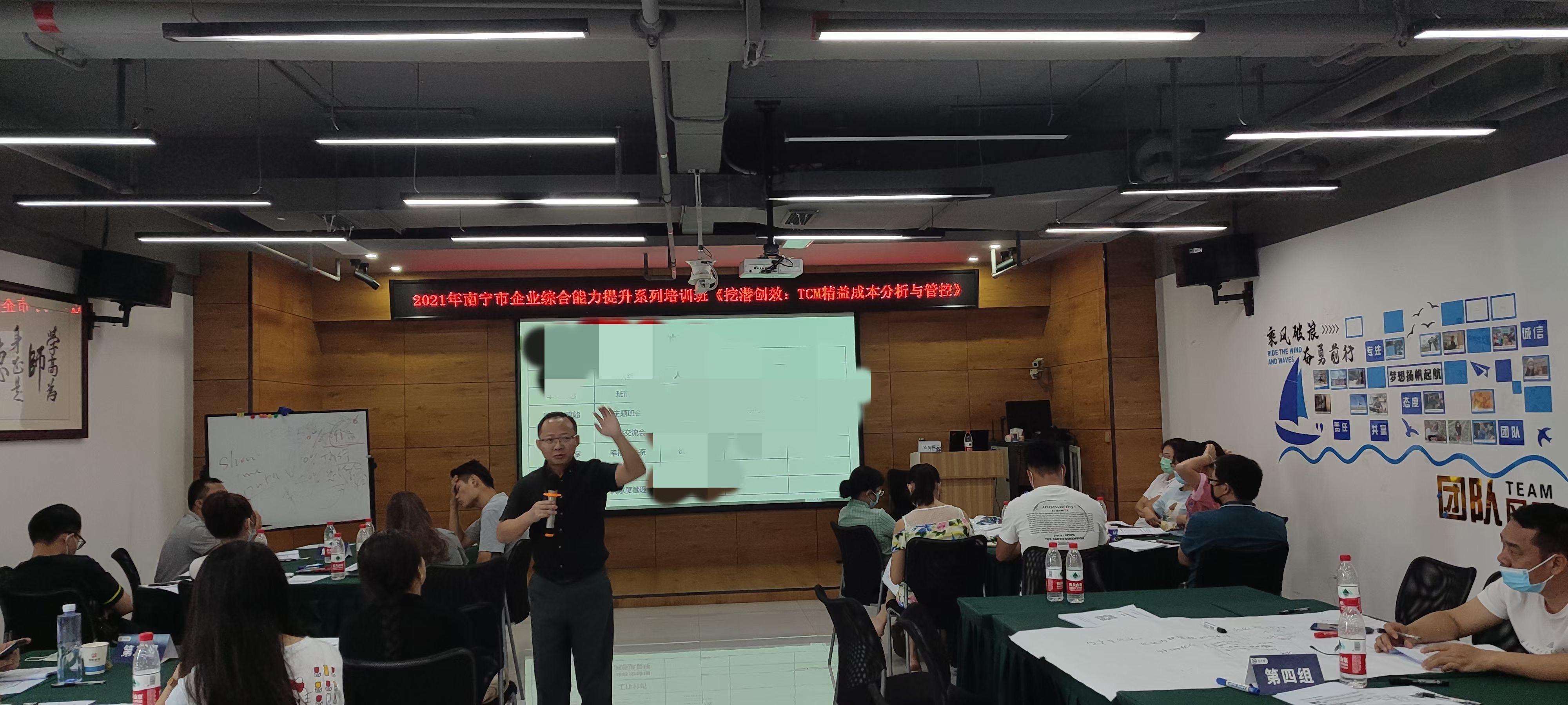 9月29日,吴东翰老师【TCM精益成本分析与管控】课程已圆满结束
