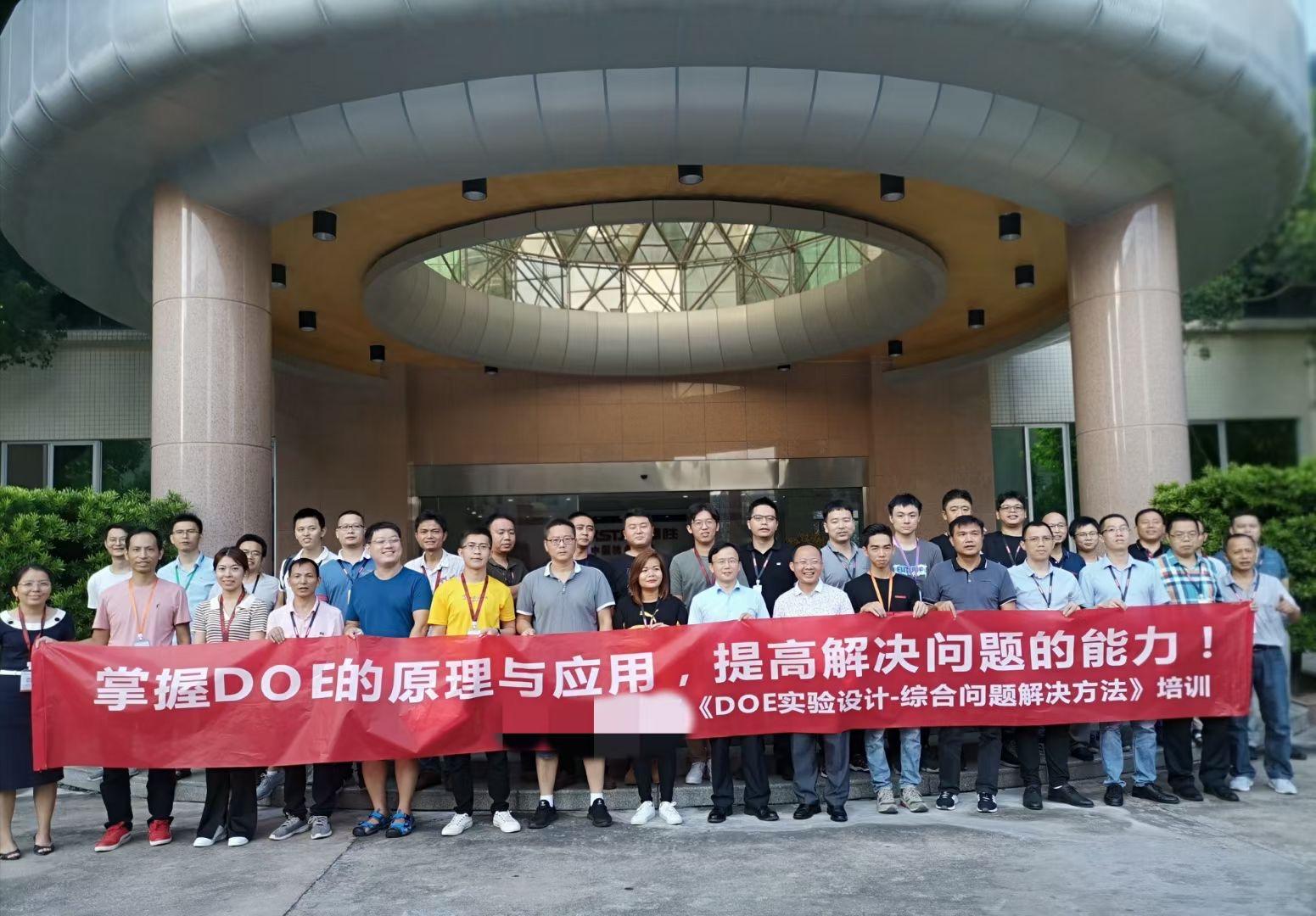 9月25日吴东翰老师【DOE实验设计高级研修班】课程已圆满结束
